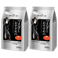 【コーヒー粉】AGF 〈マキシム〉 マスターおすすめのスペシャル・ブレンド 1セット(1kg×2袋)