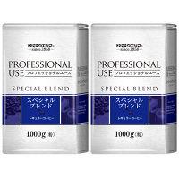 【コーヒー粉】サッポロウエシマコーヒー プロフェッショナルユース スペシャルブレンド 1セット(1kg×2袋)