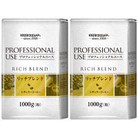 【コーヒー粉】サッポロウエシマコーヒー プロフェッショナルユース リッチブレンド 1セット(1kg×2袋)