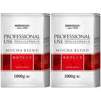 【コーヒー粉】サッポロウエシマコーヒー プロフェッショナルユース モカブレンド 1セット(1kg×2袋)