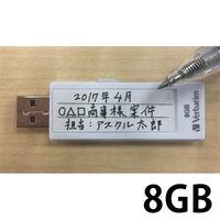 三菱ケミカルメディア USB2.0メモリ 8GB  書き込めるシール付き USBF8GVW1