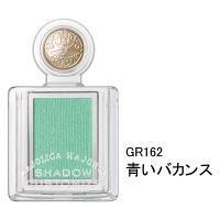 GR162(青いバカンス)