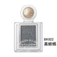BK922(黒蜥蜴)