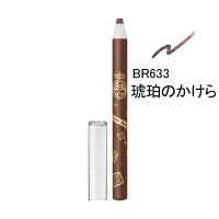BR633(琥珀のかけら)