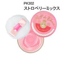 PK302(ストロベリーミックス)