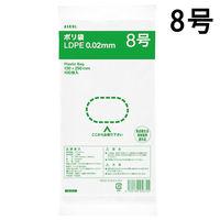 アスクルオリジナル ポリ袋(規格袋) LDPE・透明 0.02mm厚 8号 130mm×250mm 1セット(200枚:100枚入×2袋)