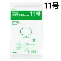 アスクルオリジナル ポリ袋(規格袋) LDPE・透明 0.02mm厚 11号 200mm×300mm 1セット(200枚:100枚入×2袋)