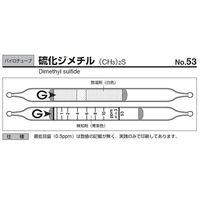 ガステック(GASTEC) ガス検知管 パイロテックチューブ 53 1箱 9-802-77 (直送品)