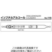 ガステック(GASTEC) ガス検知管 イソブチルアルコール 116 1箱(10本) 9-800-19 (直送品)