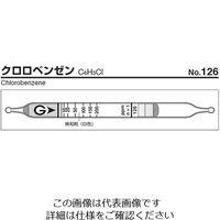 ガステック(GASTEC) ガス検知管 クロロベンゼン 126 1箱 9-800-76 (直送品)