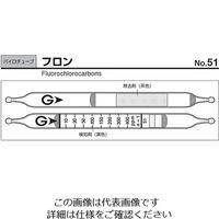ガステック(GASTEC) ガス検知管 パイロテックチューブ 51 1箱 9-805-19 (直送品)