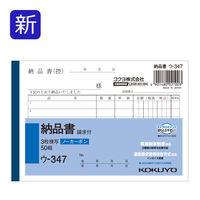 コクヨ NC複写簿ノーカーボン3枚納品書(請求付)A6ヨ ウ-347N 1袋(10冊入)