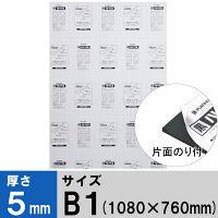 プラチナ万年筆 黒ハレパネ(R) 厚さ5mm B1(1080×760mm) AB1-5-2400B 1箱(10枚入)