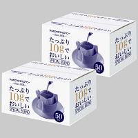 【ドリップコーヒー】サッポロウエシマコーヒー たっぷり10gでおいしい スペシャルブレンド 1セット(100袋)