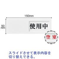 サインプレート 使用中-空室 UP50-3 1枚 光