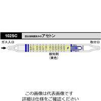 光明理化学工業 ガス検知管 102SC アセトン 1箱(10本) 8-5352-13 (直送品)