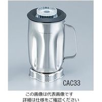 大阪ケミカル ワーリングブレンダー用 ステンレスボトル(1L) CAC33 1台 1-1053-34 (直送品)