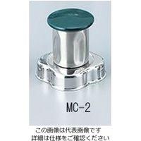 大阪ケミカル ワーリングブレンダー用 ステンレスボトル(120mL) MC-2 1台 1-1053-36 (直送品)