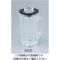 大阪ケミカル ワーリングブレンダー用 ガラスボトル(1.2L) CAC32 1台 1-1053-31 (直送品)