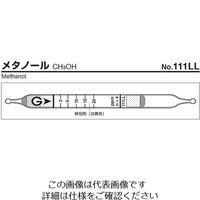 ガステック(GASTEC) ガス検知管 メタノール 111LL 1箱(10本) 9-807-14 (直送品)