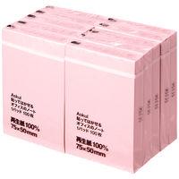 アスクル ふせん 貼ってはがせるオフィスのノート 75×50mm ピンク 30冊(10冊×3パック)