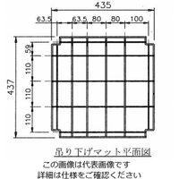 エレクター(ERECTA) スーパードライングシェルフ DS-HS-AS交換用吊り下げ棚板(メッシュマット) 1枚 1-1612-12 (直送品)