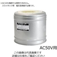 大科電器 マントルヒーター(フラスコ用) AF-20 1台 1-165-07 (直送品)