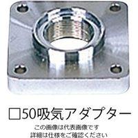 アルバック機工 □50吸気アダプター 1個 1-2104-01 (直送品)