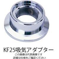 アルバック機工 KF25吸気アダプター 1個 1-2104-02 (直送品)