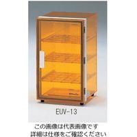 柴田科学 UVデシケーター 紫外線520nm以下カット EUV-13 1台 1-3065-02 (直送品)