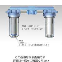 栗田工業 カートリッジ純水器用フィルタハウジングセットFR型 1個 1-3134-13 (直送品)