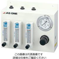 アズワン 流量計付レギュレーター FMC-1 1台 1-3167-01 (直送品)