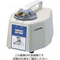 アズワン コンパクトエアーポンプ 吸排両用型 NUP-1 1台 1-361-01 (直送品)