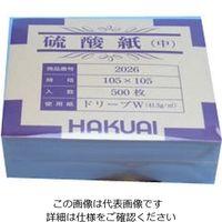 アズワン 薬包紙(硫酸紙) 中 105×105mm 1-4561-02 1箱(500枚) (直送品)