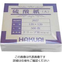 アズワン 薬包紙(硫酸紙) 大 120×120mm 1-4561-03 1箱(500枚) (直送品)