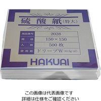 アズワン 薬包紙(硫酸紙) 特大 150×150mm 1-4561-04 1箱(500枚) (直送品)