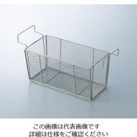 アズワン 超音波洗浄器用 バスケット 1台 1-4591-14 (直送品)