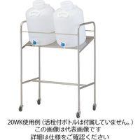 アズワン 傾斜式ハンディーボトルスタンド 搭載ボトル数:10L×2個 10WK 1個 1-4841-02 (直送品)
