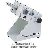 アズワン チューブローテーター 1〜18rpm スチール TR-118 1台 1-5181-01 (直送品)