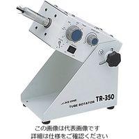 アズワン チューブローテーター3〜50rpm スチール TR-350 1台 1-5181-02 (直送品)