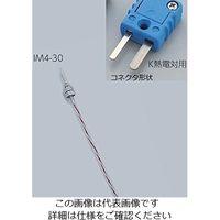 アズワン 専用センサー K熱電対 IM4-30K 1個 1-5482-02 (直送品)
