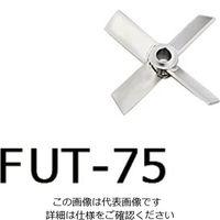 アズワン トルネード用撹拌羽根 ファンタービン(ボス付き) φ75mm 1個 1-5505-15 (直送品)