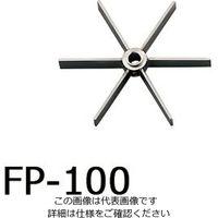 アズワン トルネード用撹拌羽根 フラットパネル(ボス付き) FP-100 1個 1-5505-16 (直送品)