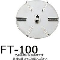 アズワン トルネード用撹拌羽根 フラットタービン(ボス付き) φ100mm 1個 1-5505-18 (直送品)