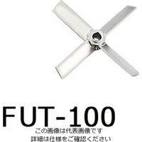 アズワン トルネード用撹拌羽根 ファンタービン(ボス付き) FUT-100 1個 1-5505-19 (直送品)