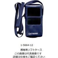 アズワン 酸素モニタ(OXYMAN) 携帯用ケース ソフトケース 1個 1-5664-12 (直送品)