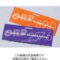 堀場製作所 ORP標準液用粉末 89mV 160-51 1箱(10袋) 1-5771-01 (直送品)