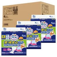 アテント 尿とりパット 夜1枚安心パッド6回吸収 1ケース(26枚×3パック) 大王製紙