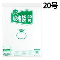 ポリ規格袋(ポリ袋) LDPE・透明 0.04mm厚 20号 460mm×600mm 1袋(100枚入) 伊藤忠リーテイルリンク