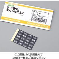 日油技研工業 サーモラベル スーパーミニ 3K-80 1袋(20枚) 1-629-04 (直送品)